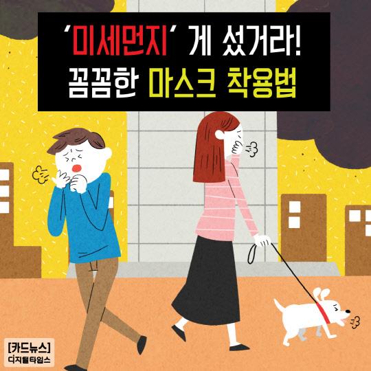 [카드뉴스] `미세먼지` 게 섰거라! 꼼꼼한 마스크 착용법